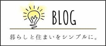 リノベーションしたい人に役にたつブログのバナー