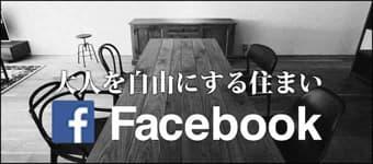 ゼロリノベが運営するフェイスブックページのバナー