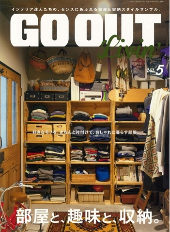 go out5月号に特集されました