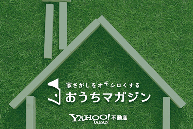 Yahoo!不動産 おうちマガジンに記事を提供しております