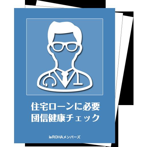 団信健康チェック