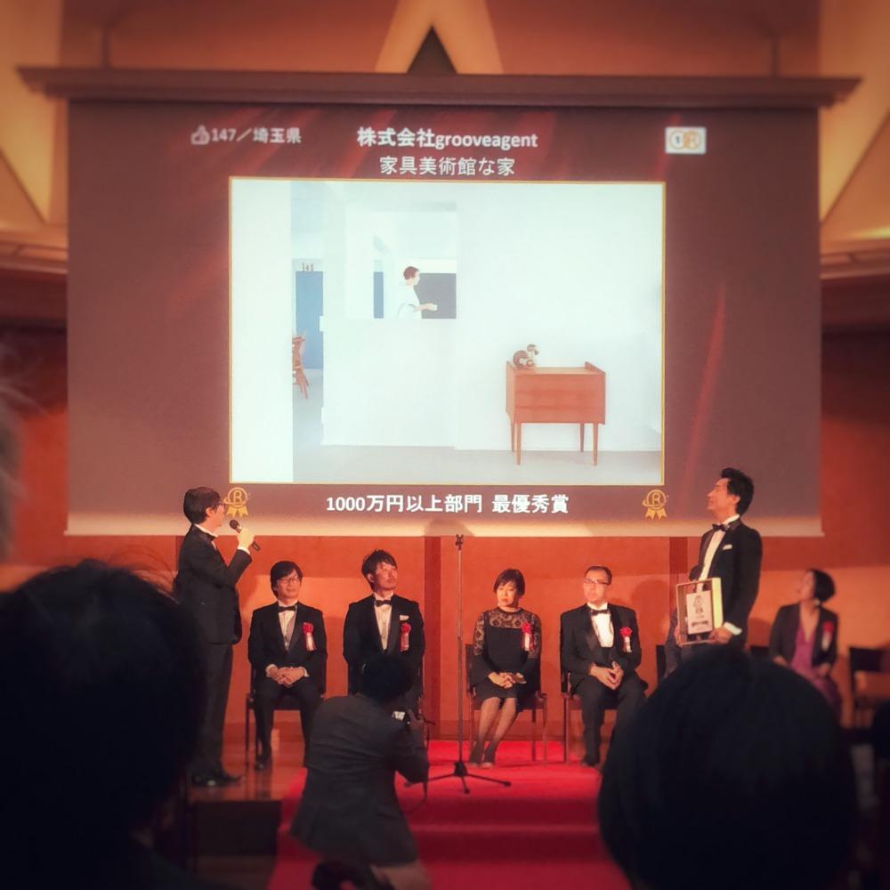 リノベーションオブザイヤー2018部門最優秀賞