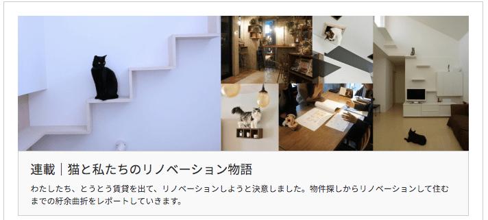 連載-猫と私たちのリノベーション物語