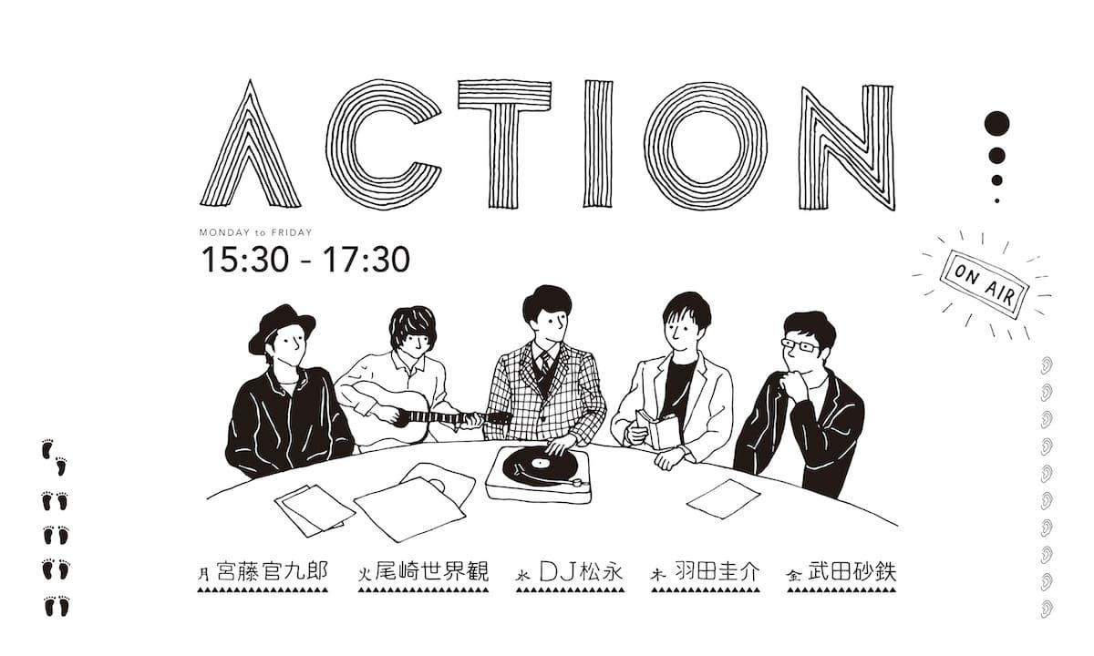 TBSラジオ「ACTION」に出演