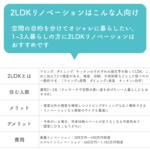 2LDKリノベーションの特徴
