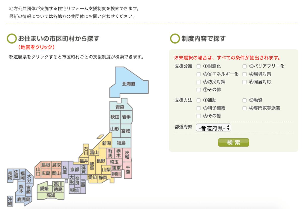 各地方公共団体が実施する住宅リフォーム・リノベーション支援精度