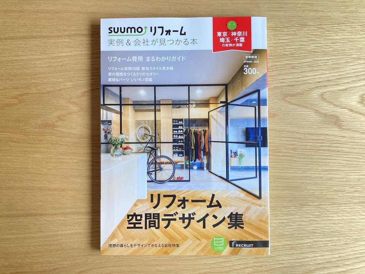 suumoリフォームに事例が掲載されました。
