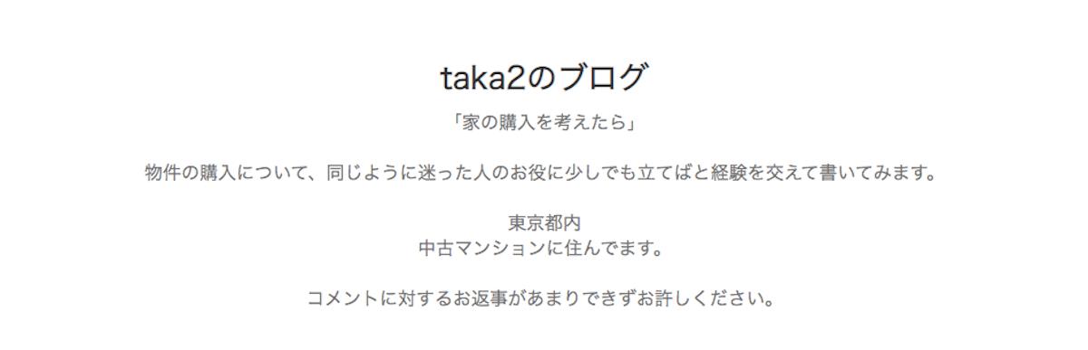 taka2のブログ