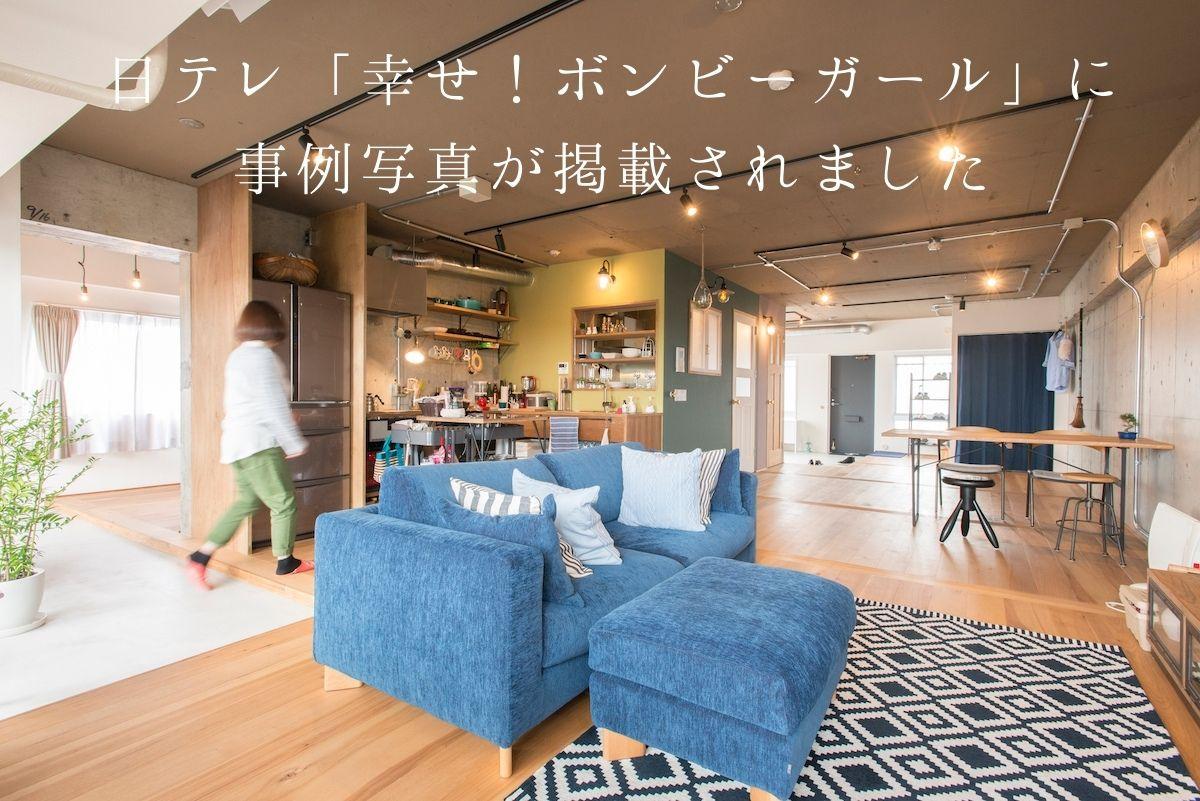 日本テレビ「幸せ!ボンビーガール」に事例写真が掲載されました