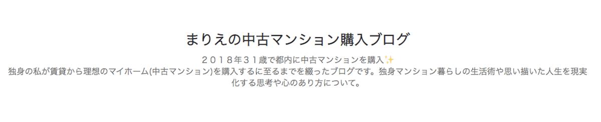 まりえの中古マンション購入ブログ