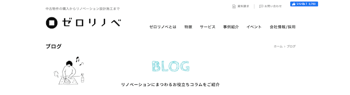 ゼロリノベのブログ紹介