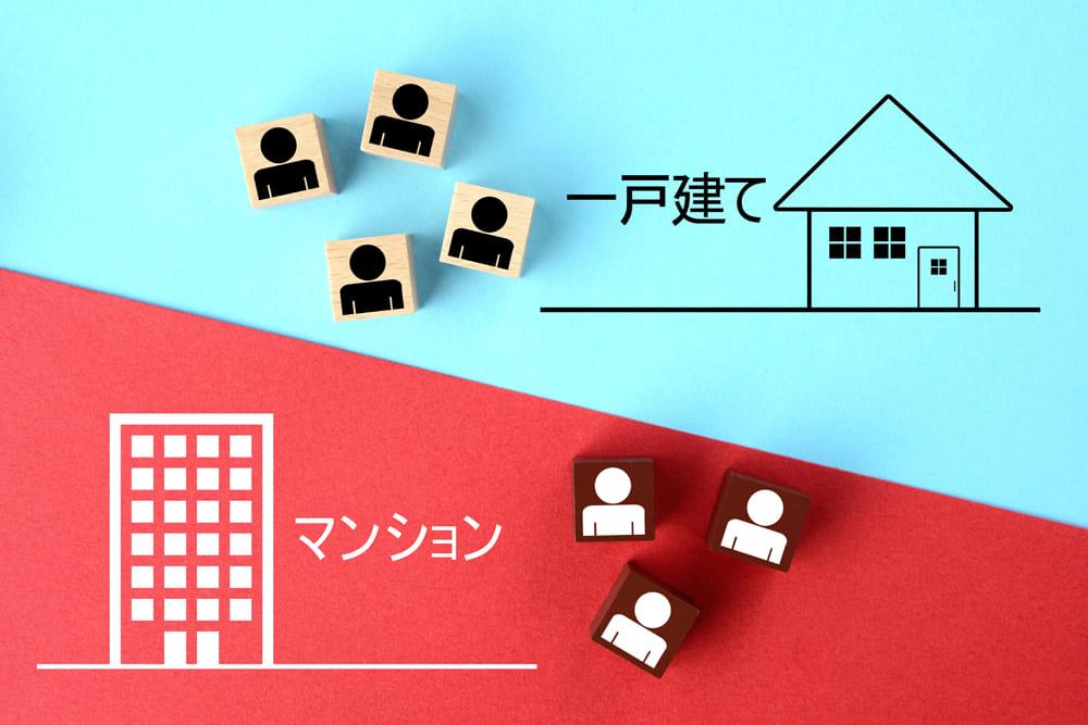 マンションと一戸建てを徹底比較!メリット・デメリットを詳しく解説