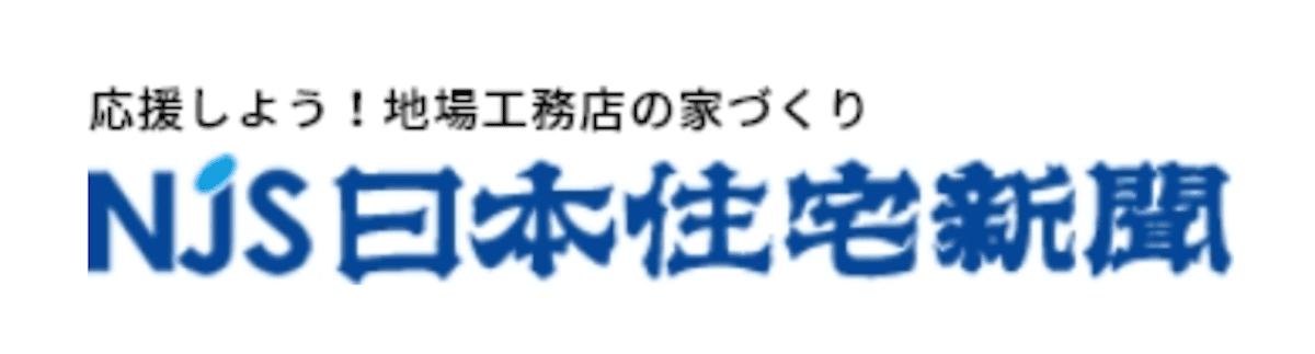 日本住宅新聞に調査結果が掲載されました