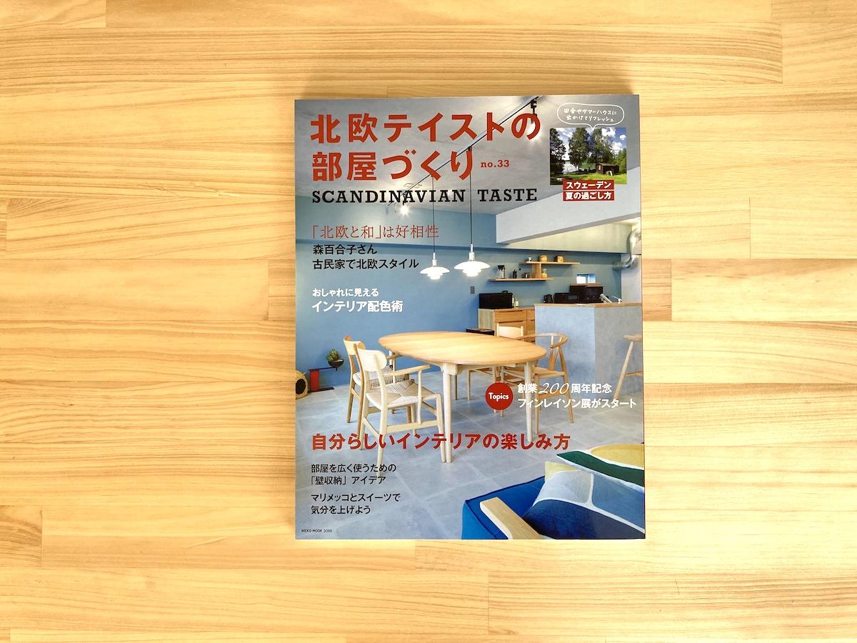 株式会社ネコパブリッシングが発行する雑誌「北欧テイストの部屋づくり」に事例が掲載されました