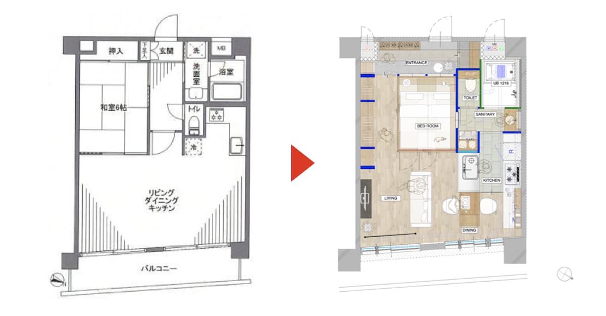 高円寺の中古マンションのリノベーションのビフォーアフター