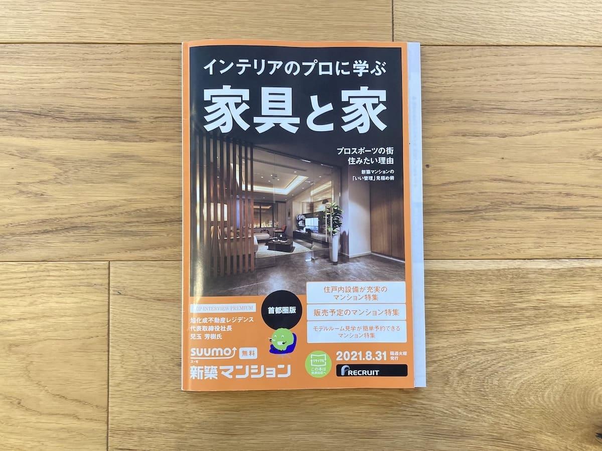 リクルートが発行するスーモ新築マンションに掲載されました